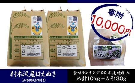 FY18-190 山形市村木沢産はえぬき精米10kg (5kg×2秘伝豆みそのおまけ付)