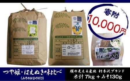 FY18-188 村木沢産 つや姫5kgはえぬき2kg精米味比べ (みそおまけ付)