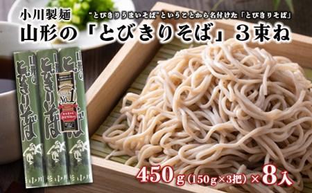 FY18-432 小川製麺所 山形の『とびきりそば』3束ね