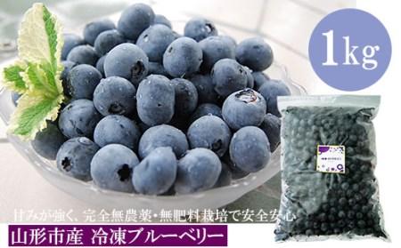 FY18-202 山形市産 冷凍ブルーベリー 1kg