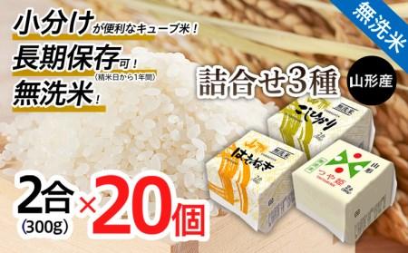山形産 無洗米キューブ米詰合せ3種300g×20個