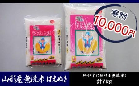 FY18-580 H30年産 山形産 無洗米はえぬき7kg