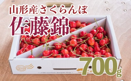 FY18-828【令和2年産先行予約】さくらんぼ(佐藤錦) 秀700g バラ詰め Lサイズ