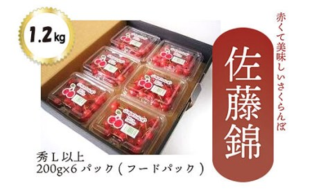 FY18-915 さくらんぼ(佐藤錦)1.2㎏