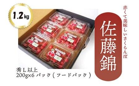 FY18-915【先行予約】さくらんぼ(佐藤錦)1.2㎏