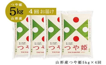 FY19-211 【定期便4回】山形産 つや姫 精米5kg×4回(頒布会)