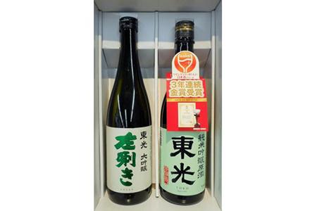 62 米沢地酒セット【東光】