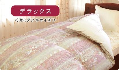 I-1-001 デラックス羽毛掛けふとん・セミダブル(ピンク)