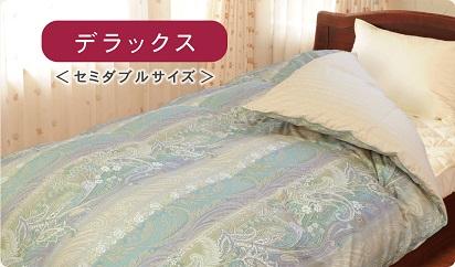 I-1-002 デラックス羽毛掛けふとん・セミダブル(ブルー)