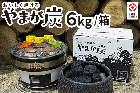 やまが炭 6kg 米沢産 なら炭3kg/箱×2箱