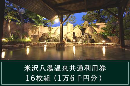 米沢八湯温泉共通利用券16枚組(1万6千円分)_秘湯