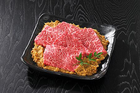 37 米沢牛味噌漬350g