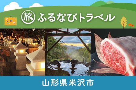 【有効期限なし!旅行で使える】山形県米沢市トラベルポイント