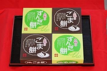 023-004 永井屋の「ずんだ餅」セット(ずんだ餡・ごま餡)4ケース