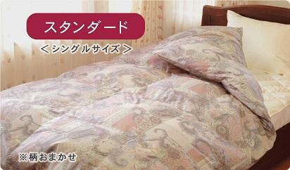 016-001-01 軽量に仕上げた羽毛掛け布団(シングル・柄お任せ) ピンク