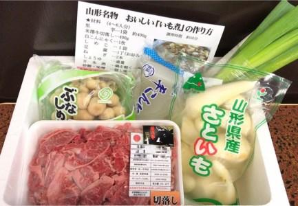 030-019 米沢牛いも煮セット