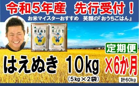 【6ヶ月定期便】令和3年産 新米 米沢産 はえぬき 10kg(5kg×2袋)/月 2021年