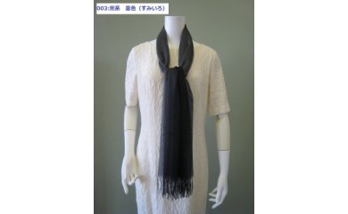 013-003-03  米沢織「高級絹ストール梵字柄」黒系(墨色)