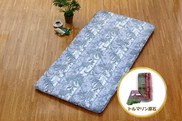 016-016 【リラクゼーション効果】トルマリン健康敷布団 ブルー