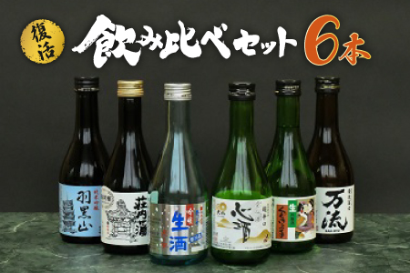 A01-208 復活‼【厳選】鶴岡地酒飲み比べセット(300ml×6本)日本酒