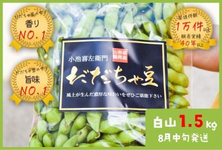 A01-648 【令和3年分先行予約】だだちゃ豆(白山) 2kg(500g×4袋)小池喜左衛門ファーム 枝豆