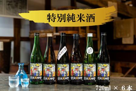 【ふるなび事業者支援品】天神祭限定ラベル特別純米酒 鶴岡6蔵元飲み比べ6本セット