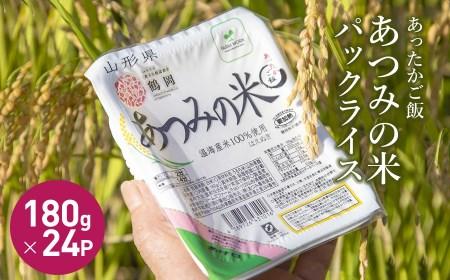 A01-103 ※今だけおまけ付き‼【令和2年産米】あったかご飯・あつみの米パックライス(180g×24P)