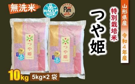 A42-003 【令和2年産】特別栽培米つや姫 無洗米10kg(5kg×2袋) (株)ライズ・イン