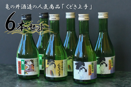 A23-201 日本酒 亀の井酒造 くどき上手 3種 飲み比べセット 300ml×6本