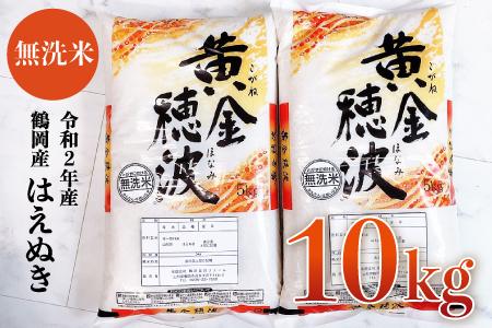 Z03-001 【令和2年産】はえぬき無洗米10㎏(5kg×2袋)