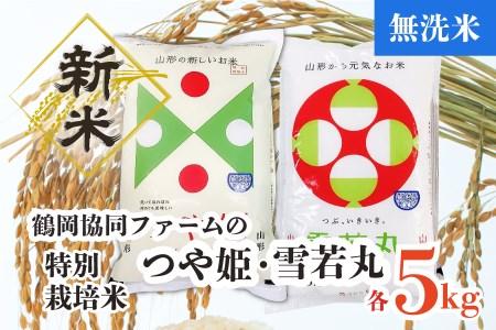 A23-005 【令和3年産米】特別栽培米つや姫無洗米5kg・雪若丸無洗米5㎏(計10kg)