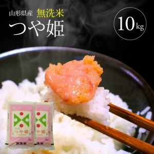 SB0175 令和2年産 無洗米つや姫 10kg(5kg×2袋) TO