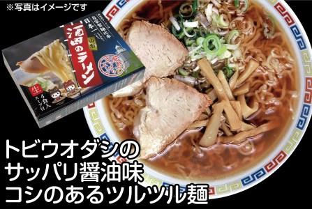 SZ0027 ご当地ラーメン「酒田のラーメン」1箱(4食分)