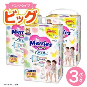 SB0189 メリーズパンツ さらさらエアスルー ビッグサイズ(12~22kg) 38枚×3パック