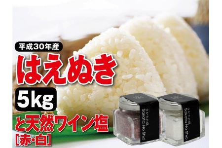 SA0012 【平成30年産】 庄内米「はえぬき」(精米)5kgと天然塩「ワイン塩(赤・白)」 2本 SI