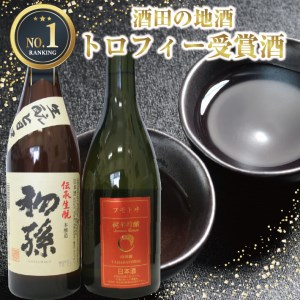 SA0054 創業102年 酒田の酒屋厳選 IWC2018 トロフィー受賞酒セット