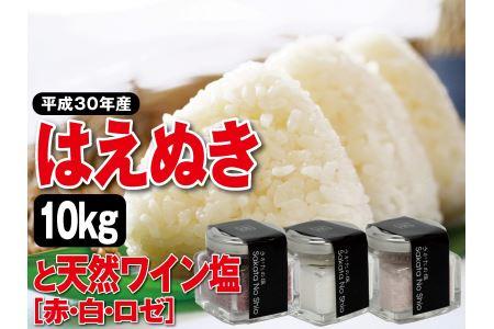 SC0011 平成30年産米 庄内産はえぬき 10kgと天然塩「ワイン塩(赤・白・ロゼ)」3本