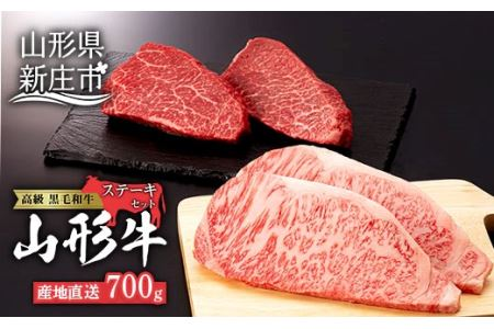 産地直送山形牛 ステーキセット700g