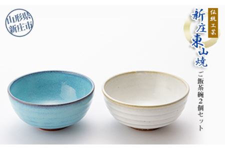 伝統工芸「新庄東山焼」ご飯茶碗2個セット