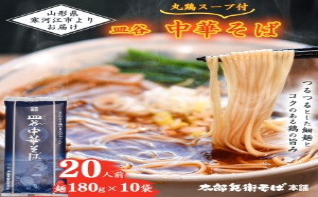 皿谷 中華そば(丸鶏スープ付き)20人前 【昔懐かしい味の乾そば】 010-F30