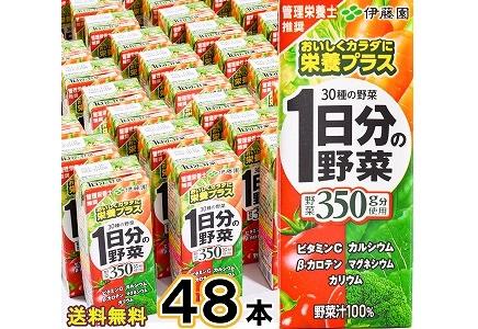 1日分の野菜200ml紙パック×48本(2箱セット)【伊藤園】 018-G01