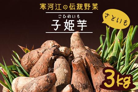 """寒河江伝統の里芋 """"子姫いも"""" 土付き3kg 010-B18"""