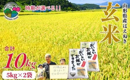 平成30年産新米「はえぬき玄米」10kg 山形県寒河江産 010-C02