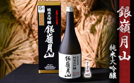 銀嶺月山 純米大吟醸 720ml 【日本酒アワード2017金賞】010-E01