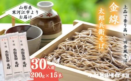 そば処山形の本格派!金線太郎兵衛そば(30人前) 【職人こだわりの乾そば】 010-F04