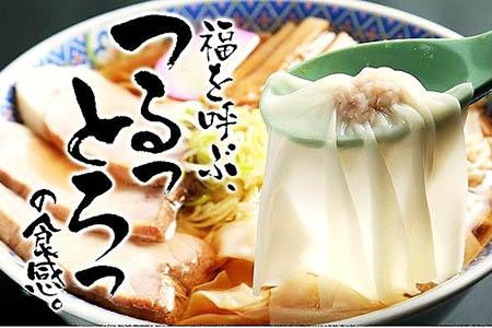 福家のワンタンメンセット 010-F10