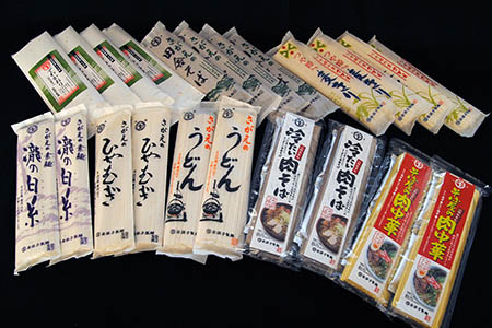 寒河江の麺づくしセット ( 44人前 ) 015-F04