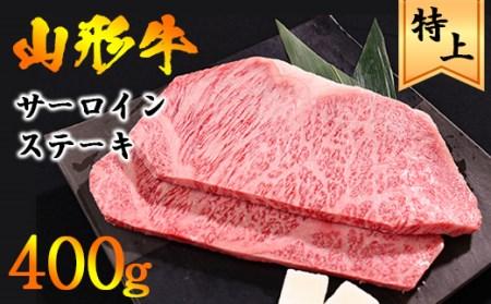 山形牛「もち米給与牛」ロースステーキ 180g×2枚 020-D02