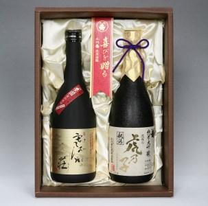 【門外不出の秘酒】純米大吟醸 虎乃子と寒河江之荘 各720ml 020-E10
