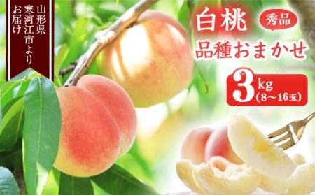 山形の白桃 <熟すとやわらかくなる品種> 3kg 品種おまかせ (8~14玉) 秀品 010-B39